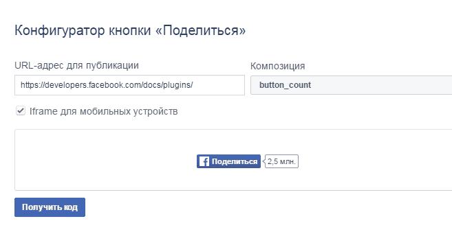 knopka-podelitsya-facebook