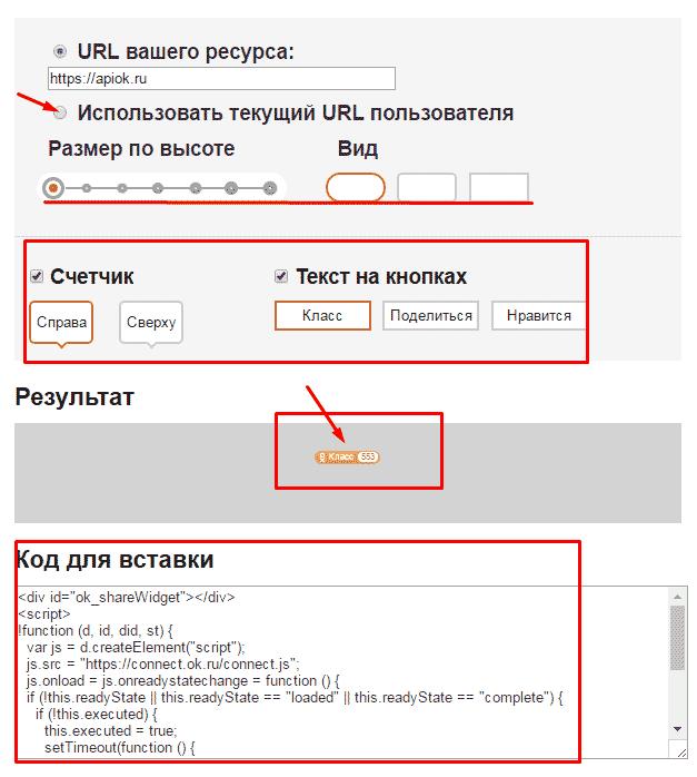 knopka-podelitsya-odnoklassniki
