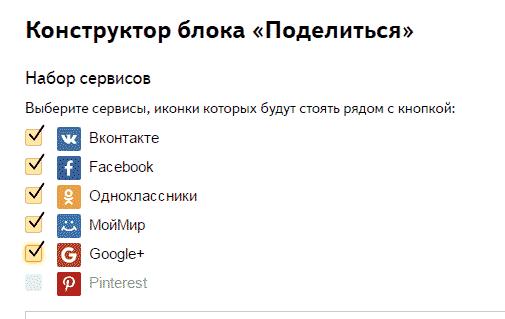 knopki-podelitsya-yandeks