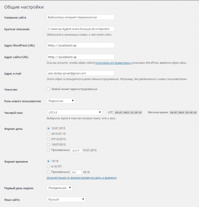 Настройки в админ-панели WordPress img2