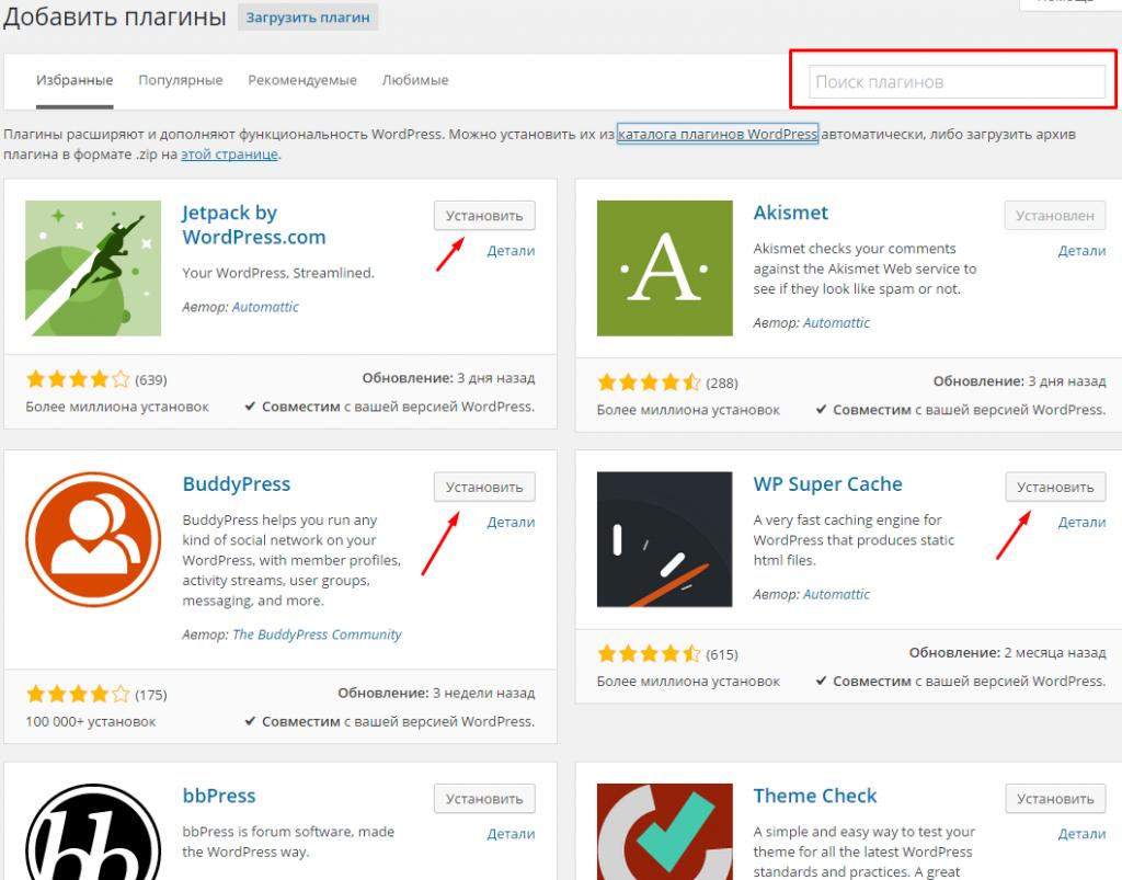 Установка WordPress плагинов
