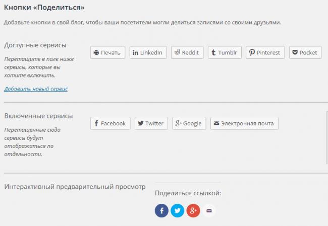 Социальные кнопки с помощью плагина Jakpack