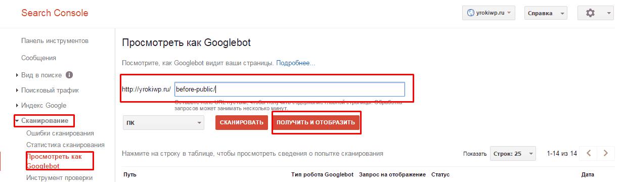 Проверка страницы роботом google