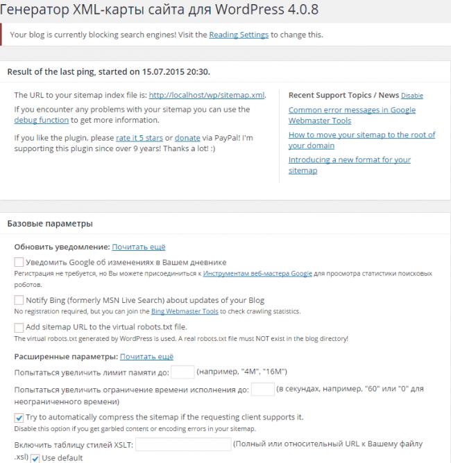 Xml карта wordpress, как создать