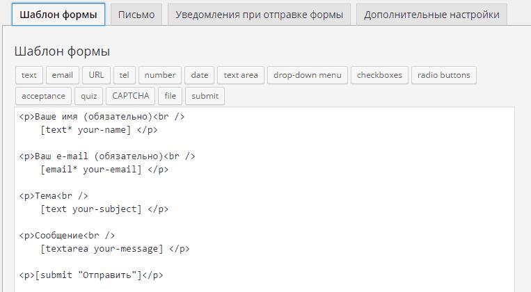 Обратная связь WordPress img4