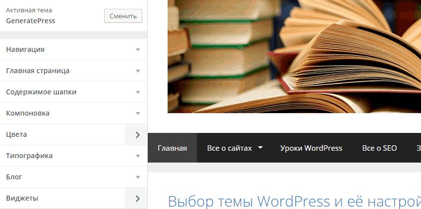 Как устанавливать тему WordPress