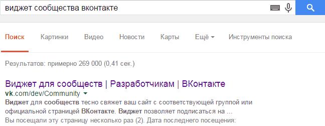 Виджет группы Вконтакте WordPress