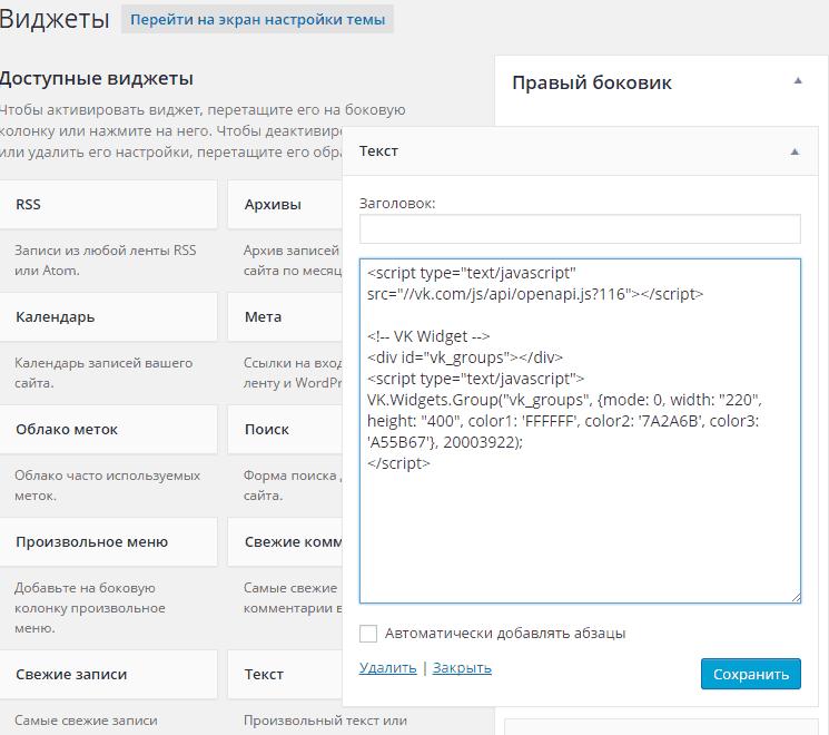 Создание виджета группы Вконтакте на сайте WordPress