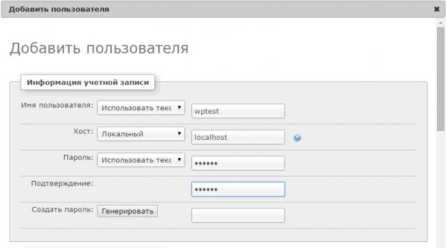 Как установить wordpress на локальный сервер