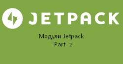 Модули Jetpack