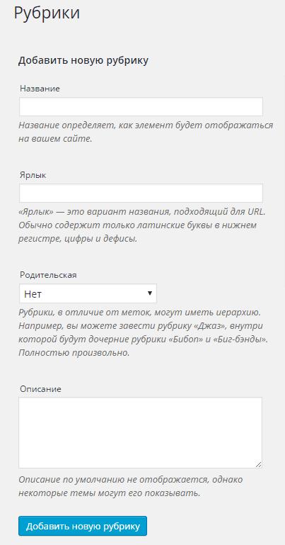 Как создать категории в WordPress