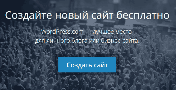 Где создать блог