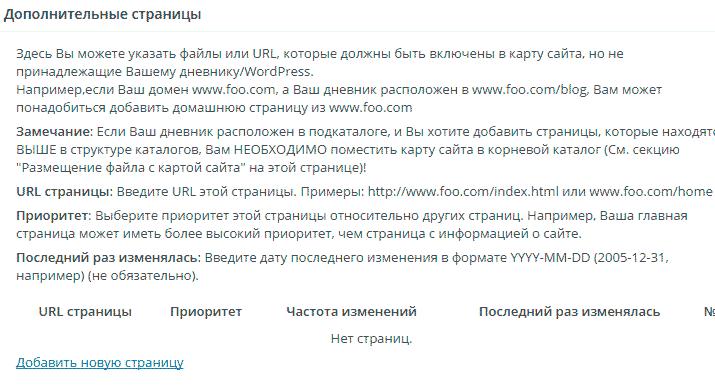 Плагин Google XML Sitemaps настройка