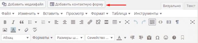 """Модуль """"Контактная форма"""" Jetpack — альтернатива Contact Form 7"""