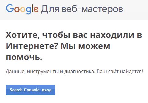 Добавление сайта в google webmasters