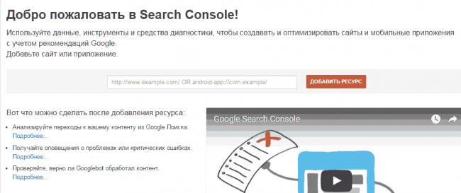 Добавление сайта в Google