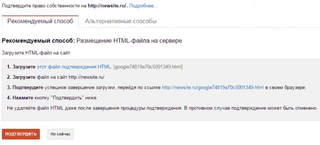 Подтверждение прав на сайт в Google Webmasters