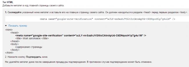 Подтверждение права на владение сайтом в Google Webmasters