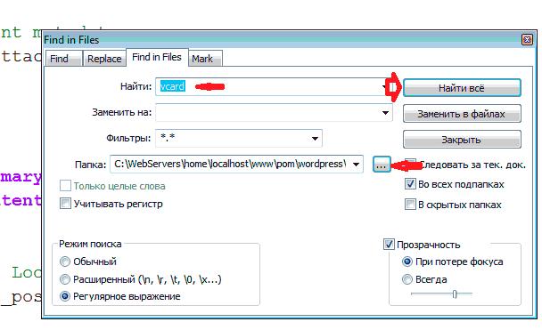 Поиск нужных участков кода в файлах WordPress