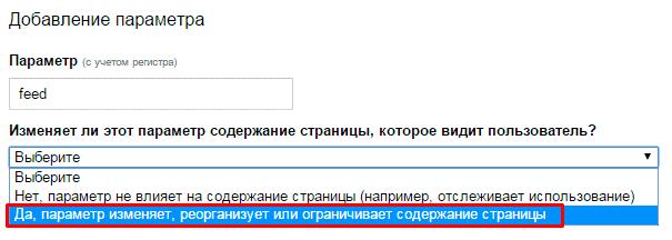 Параметры URL — запрет индексации в Search Console