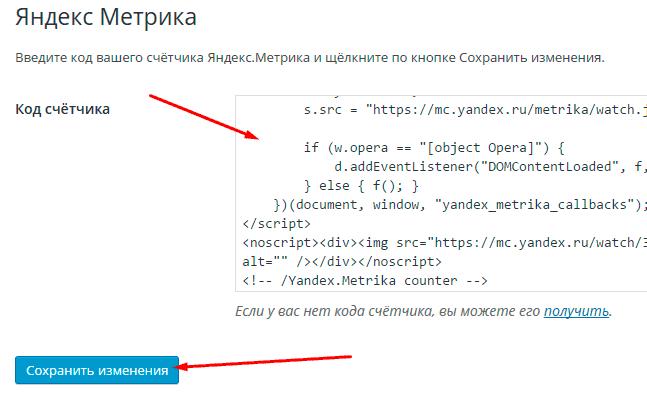 как добавить яндекс метрику на сайт wordpress