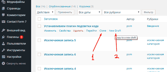 Описание работы плагина Duplicate Post