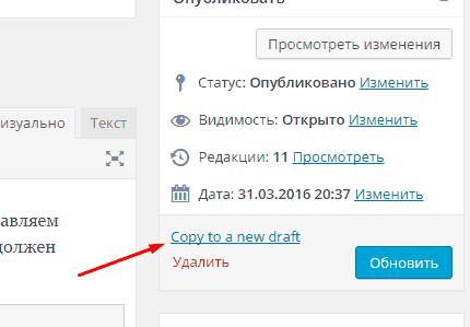 Плагин Duplicate Post