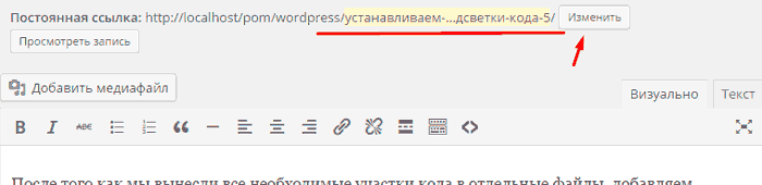 Настройка Duplicate Post