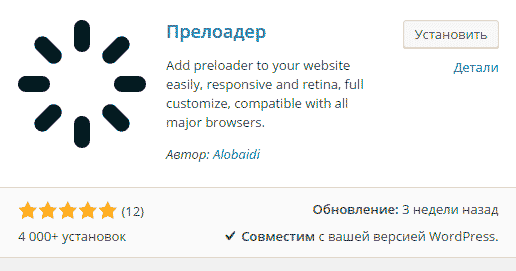Прелоадер для сайта на WordPress