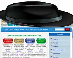 Создание шапки и навигации по сайт WordPress