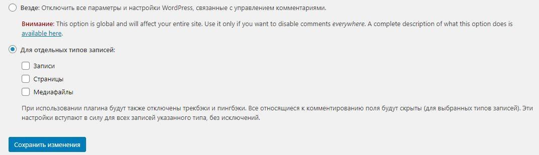 Настройка плагина Disable Comments