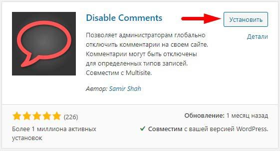 Установка плагина Disable Comments