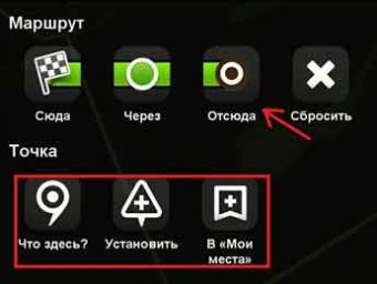 яндекс навигатор инструкция пользователя скачать - фото 3