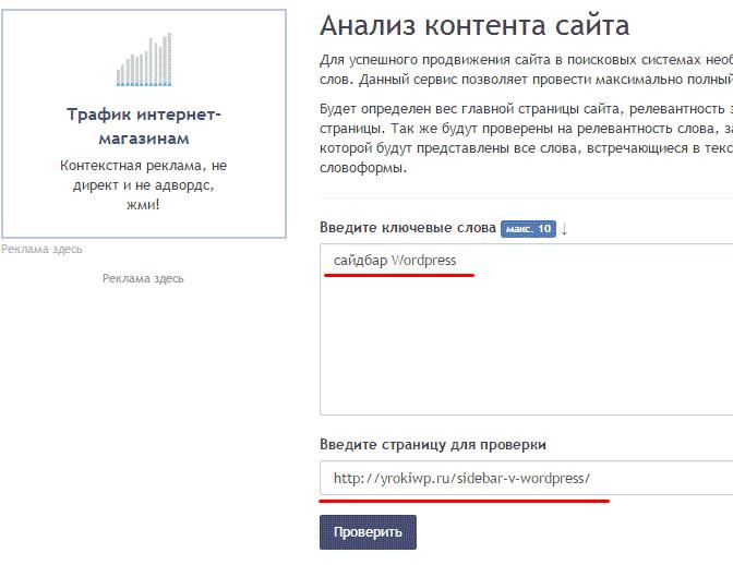 kak-proverit-relevantnost-stranitsyi