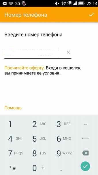 kak-sozdat-kivi-koshelek-s-mobilnogo-telefona