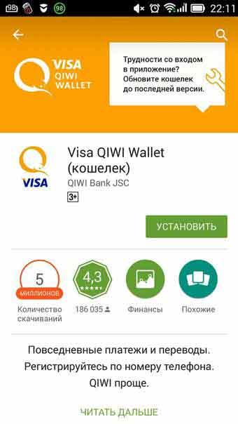 kivi-koshelek-registratsiya-s-mobilnogo-telefona-besplatno
