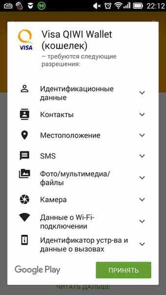 kivi-koshelek-registratsiya-s-mobilnogo-telefona