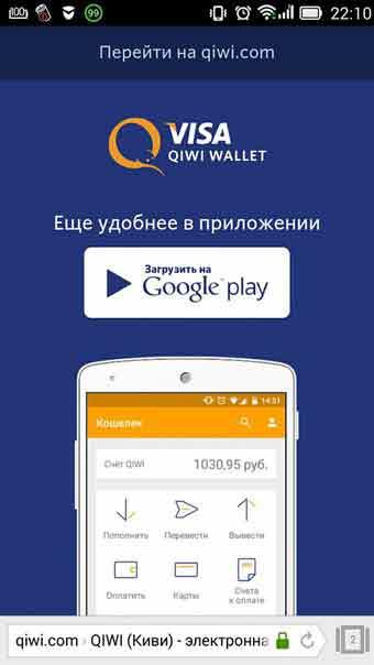 kivi-koshelek-registratsiya-s-mobilnogo