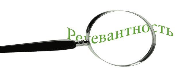 relevantnost-chto-eto-prostyimi-slovami