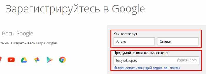 sozdat-akkaunt-gmail
