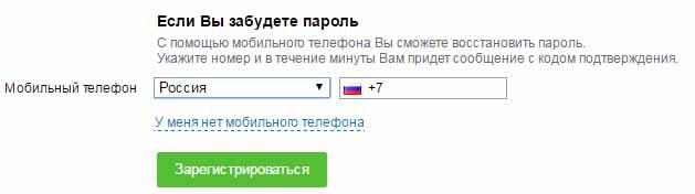 sozdat-elektronnuyu-pochtu-mail-ru-registratsiya-besplatno