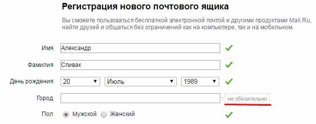 sozdat-elektronnuyu-pochtu-mail-ru