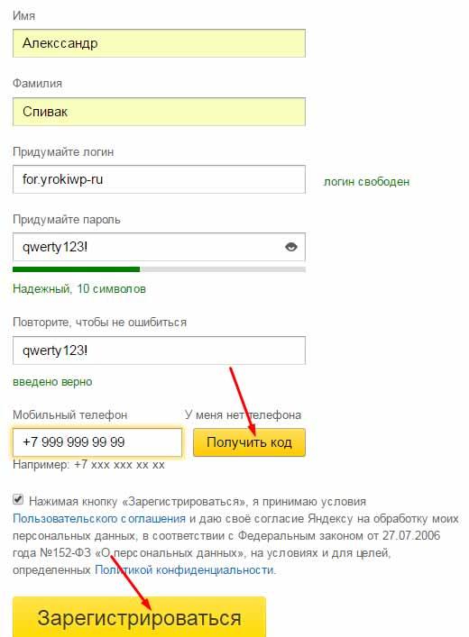 sozdat-elektronnuyu-pochtu-yandeks-zaregistrirovatsya-besplatno