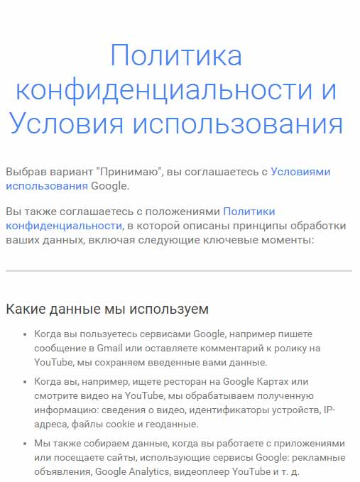 sozdat-pochtu-gmail-com-registratsiya