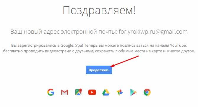 sozdat-pochtu-gugl-gmail-com