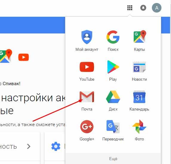 sozdat-pochtu-na-gmail-ru-besplatno