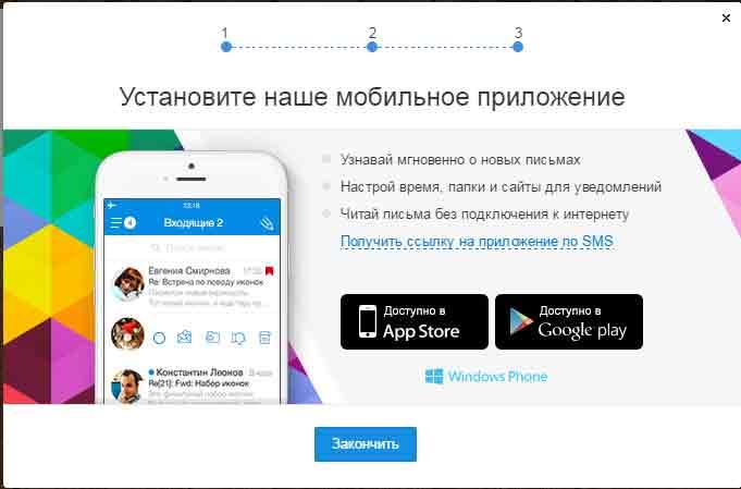 sozdat-pochtu-na-mail-ru-zaregistrirovatsya