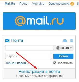 sozdat-pochtu-na-mail-ru