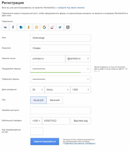 sozdat-pochtu-rambler-registratsiya