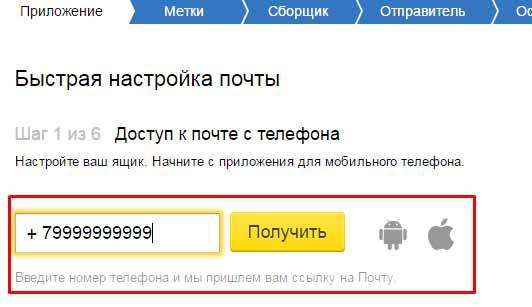 sozdat-pochtu-yandeks-registratsiya